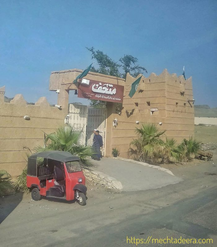 Pintu Gerbang Al Amoudi Museum di Makkah